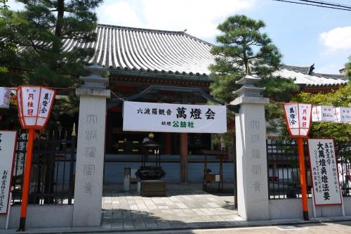 京都旅行情報 六波羅蜜寺