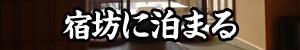 京都で宿坊に泊まる