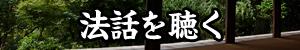 京都で法話